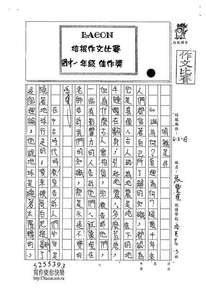 101WA205張豐瑾 (1)