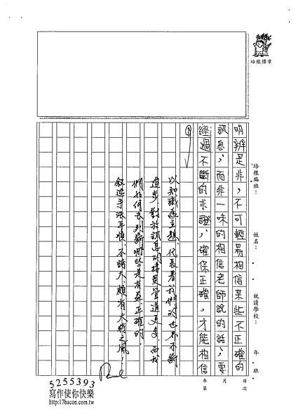 101WA205張豐瑾 (3)