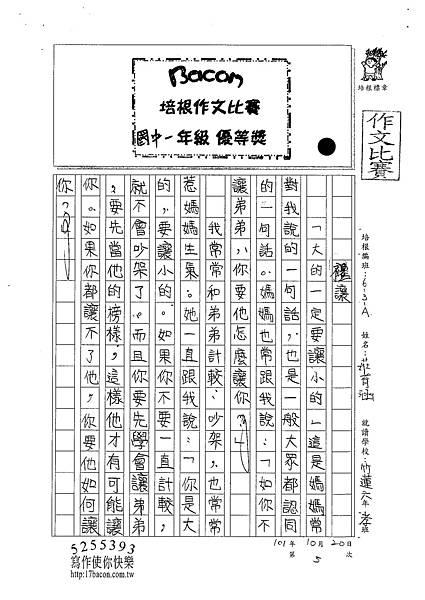 101WA205莊育涵 (1)