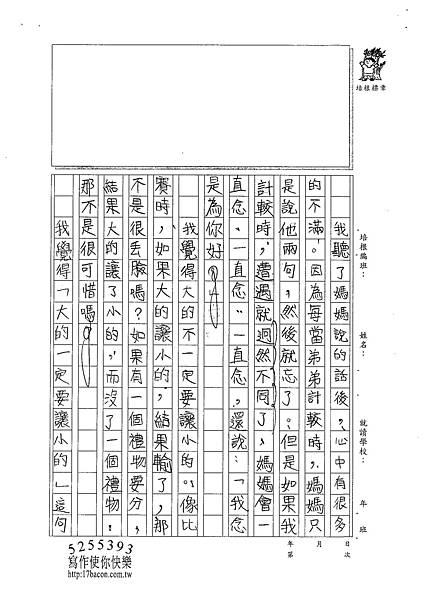 101WA205莊育涵 (2)
