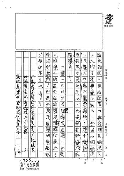 101WA205莊育涵 (3)