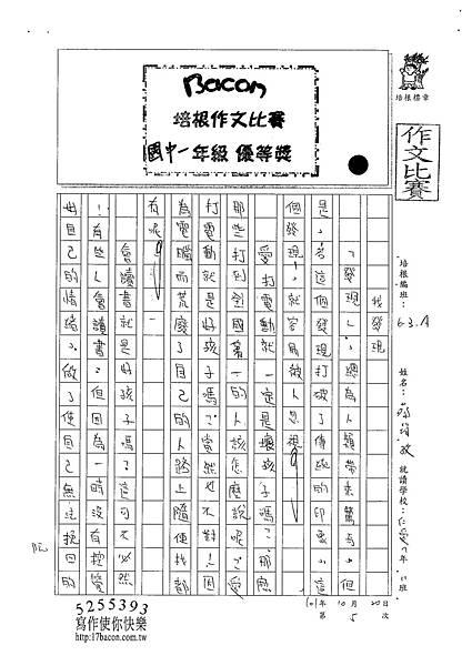 101WA205蔡筠孜 (1)