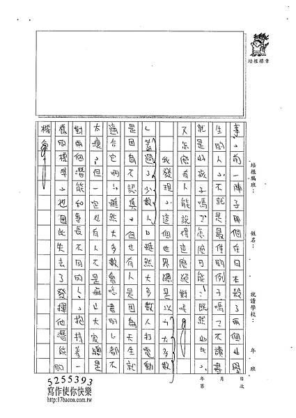 101WA205蔡筠孜 (2)