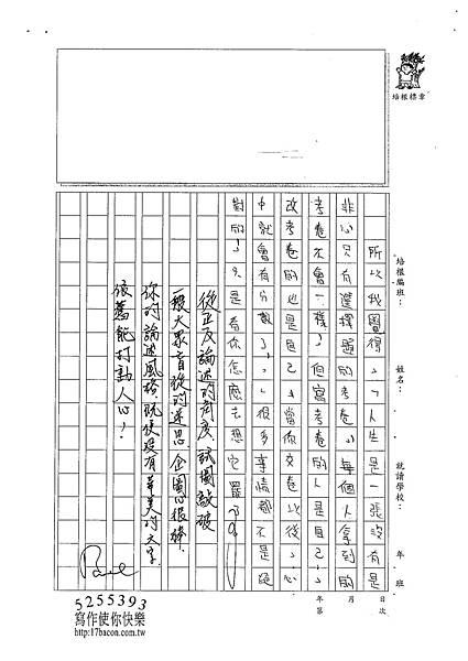 101WA205蔡筠孜 (3)