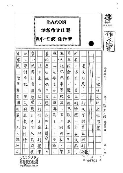 101WA205賴亭妤 (1)
