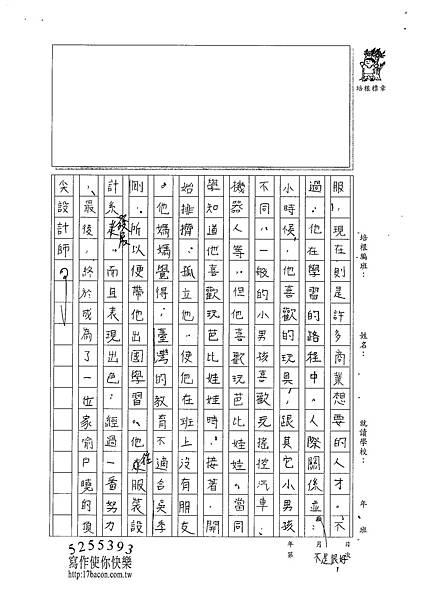 101WA205賴亭妤 (2)