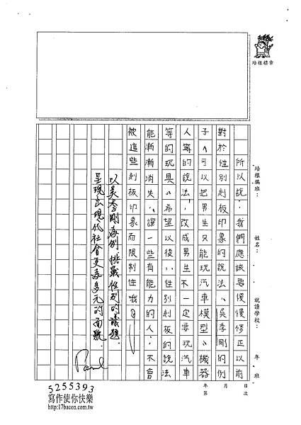101WA205賴亭妤 (3)