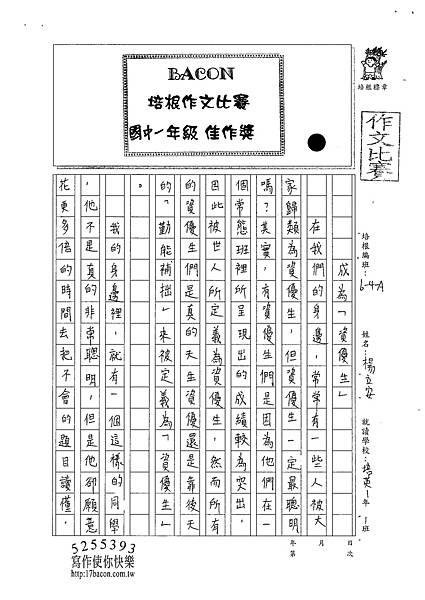 101WA205楊立安 (1)