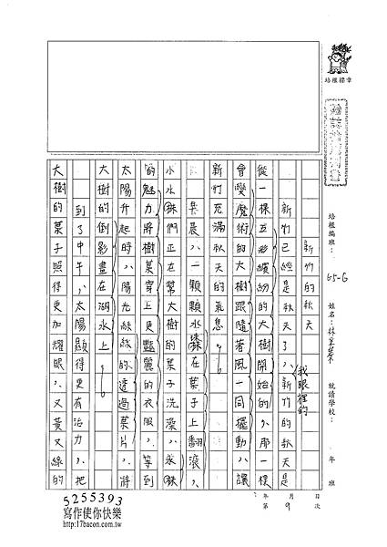 101WG209林采蓁 (1)