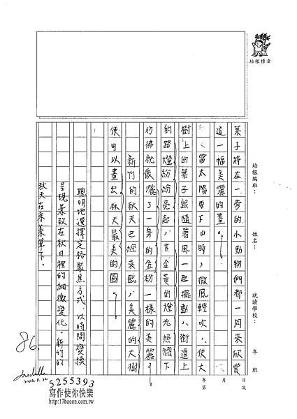 101WG209林采蓁 (2)