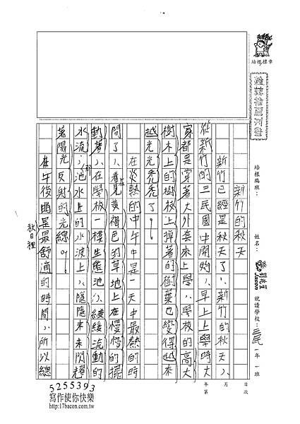 101WG209劉兆笙 (1)