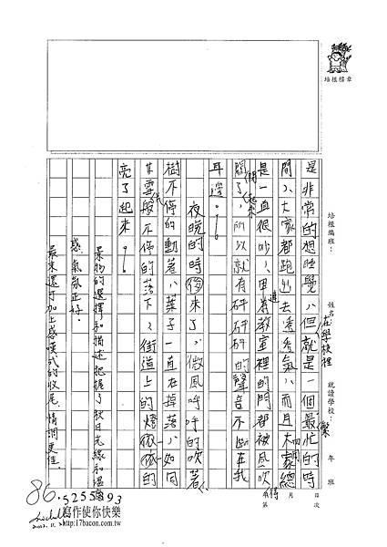 101WG209劉兆笙 (2)