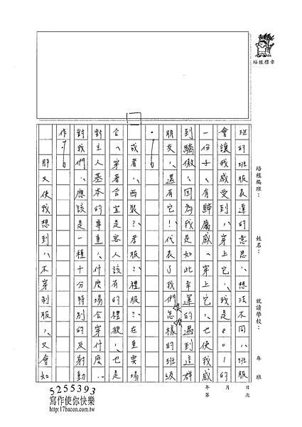 101WG210陳冠樺 (3)