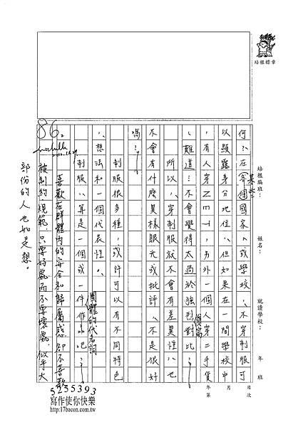 101WG210陳冠樺 (4)