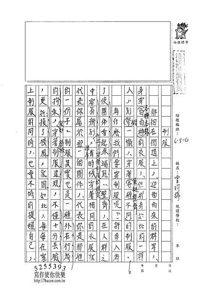 101WG210曾昀婷 (1)