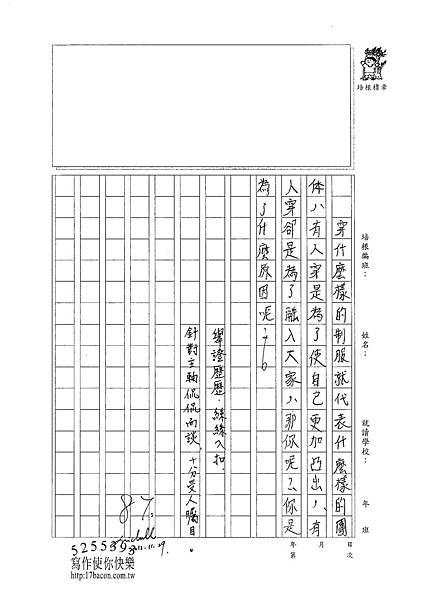 101WG210曾昀婷 (3)