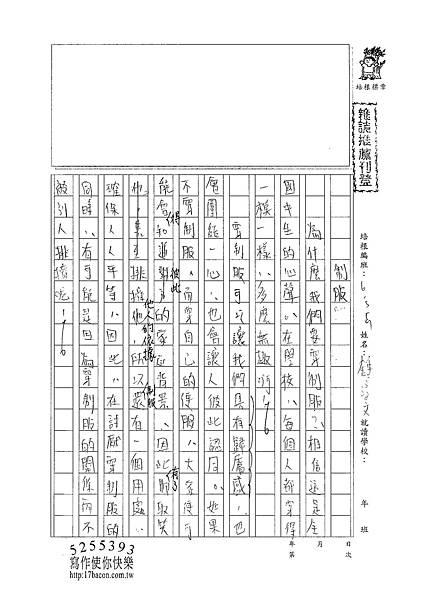 101WG210鍾淳文 (1)