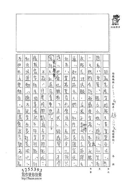101WG210鍾淳文 (2)