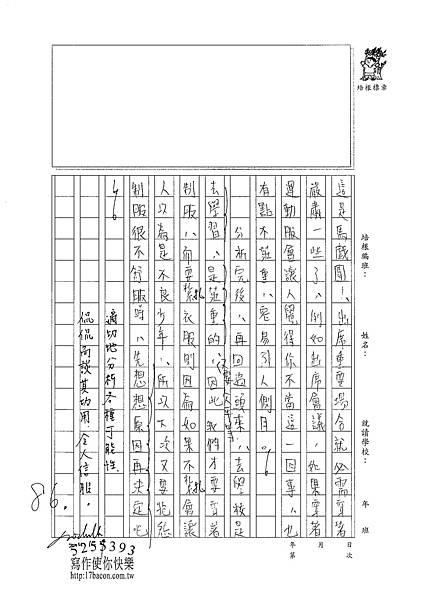 101WG210鍾淳文 (3)