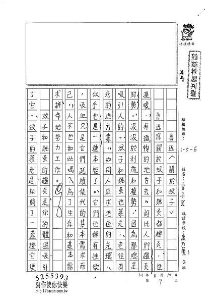 101WE207曾子芸 (1)