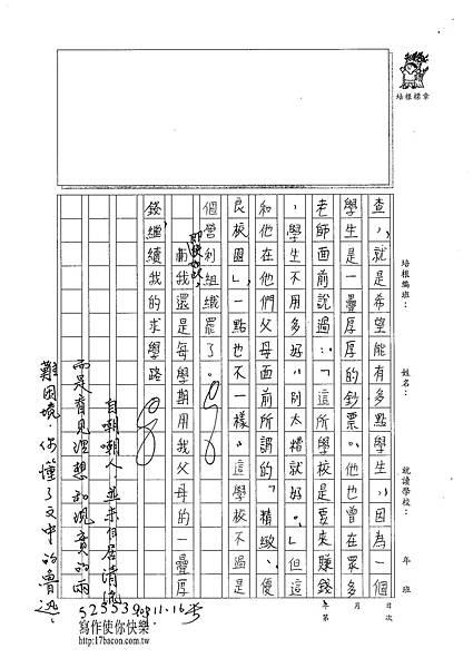 101WE207曾子芸 (3)
