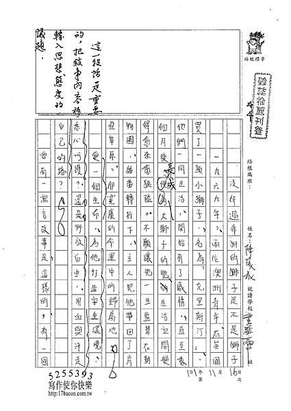 101WE209陳威成 (1)