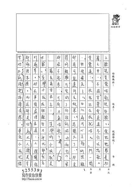 101WE209陳威成 (2)