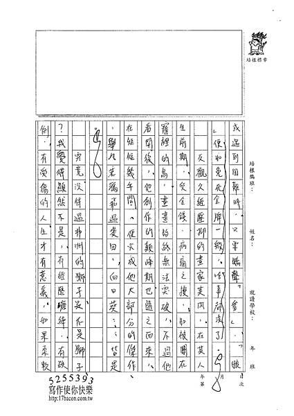 101WE209陳威成 (3)