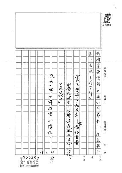 101WE209陳威成 (4)