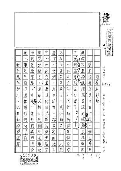 101WE209曾子芸 (1)