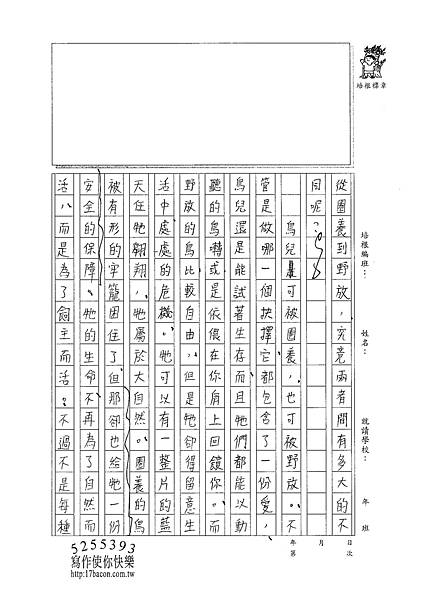 101WE209曾子芸 (2)
