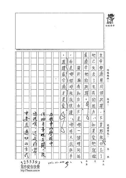 101WE209曾子芸 (3)