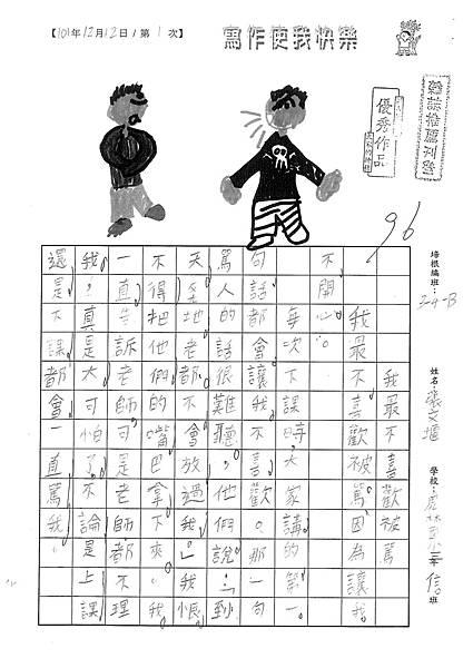 101WB301張文堰 (1)