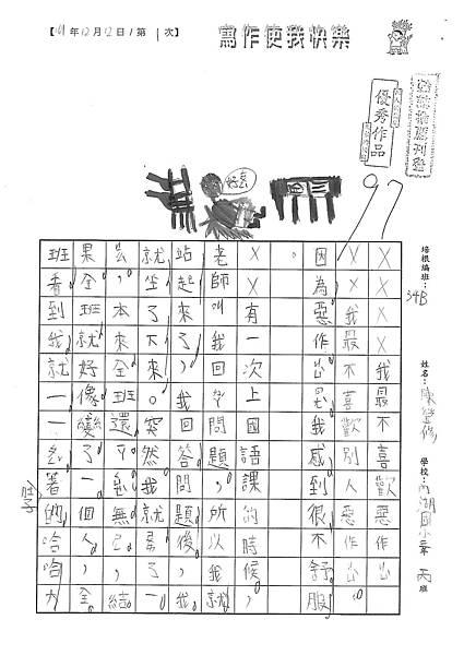 101WB301陳瑩修 (1)