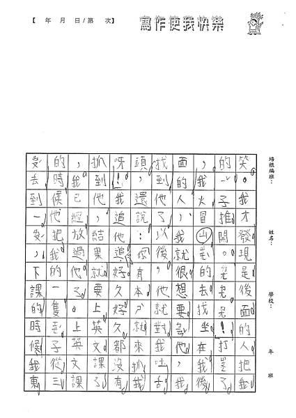 101WB301陳瑩修 (2)
