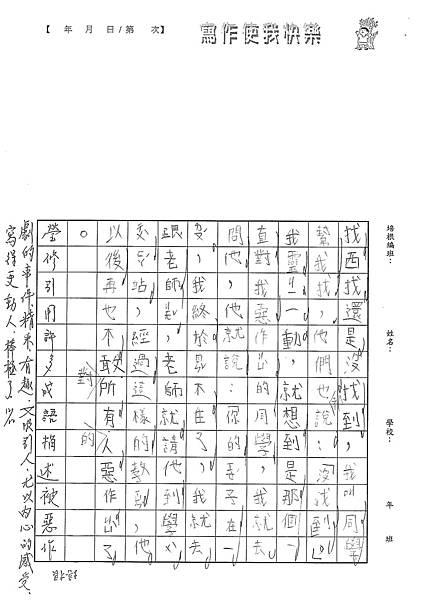 101WB301陳瑩修 (3)