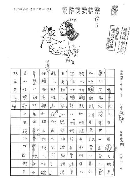 101W3301張珮棋 (1)