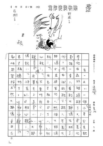 101W3301張珮棋 (2)