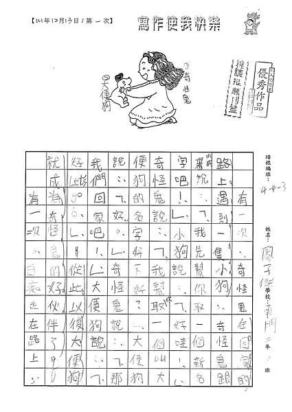 101W3301廖子傑 (1)