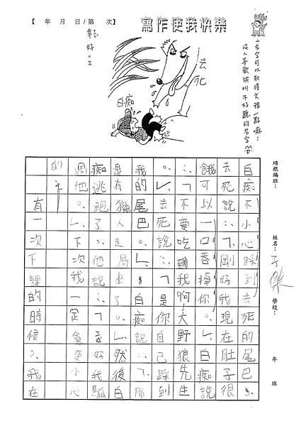 101W3301廖子傑 (2)