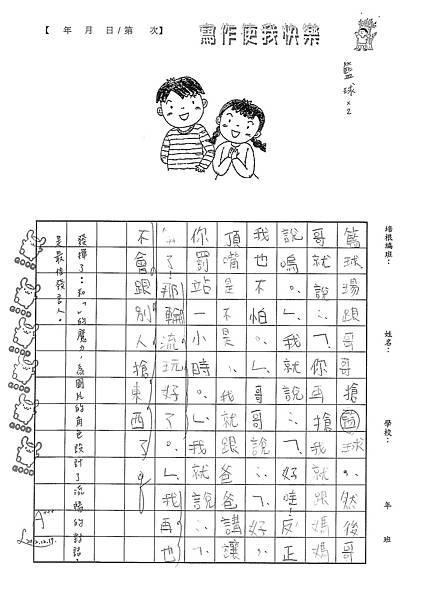 101W3301廖子傑 (3)