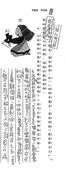 101冬W3301陳妍希 (1)