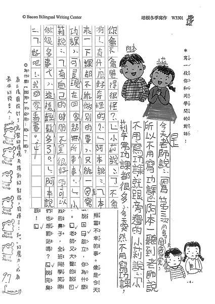 101冬W3301陳妍希 (4)