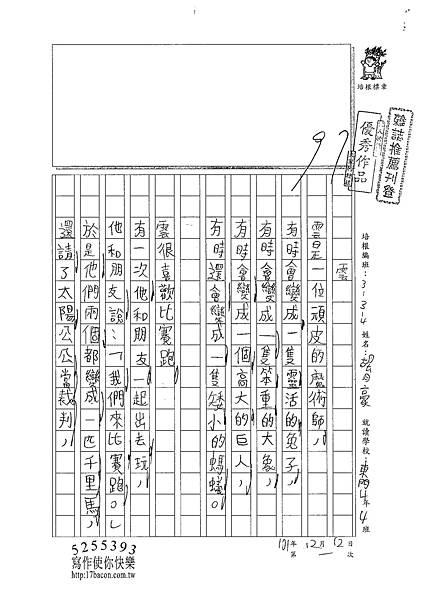 101W4301胡育豪 (1)