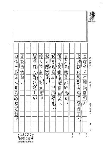 101W4301胡育豪 (2)