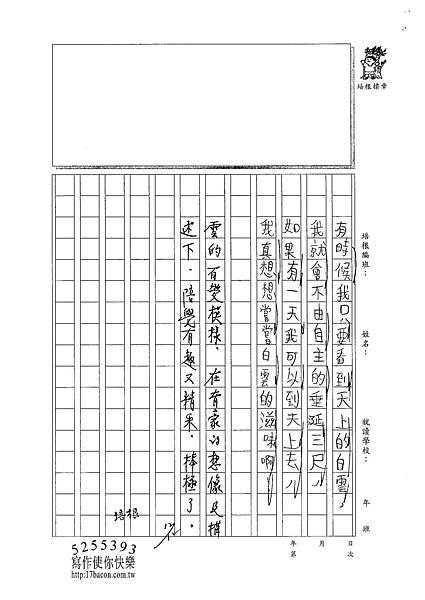 101W4301胡育豪 (3)