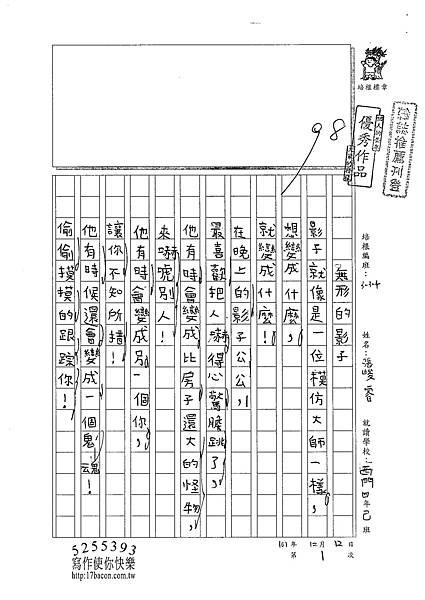 101W4301張峻睿 (1)