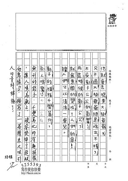 101W4301張峻睿 (3)