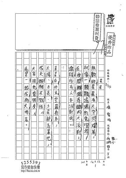 101W4301陳宥均 (1)