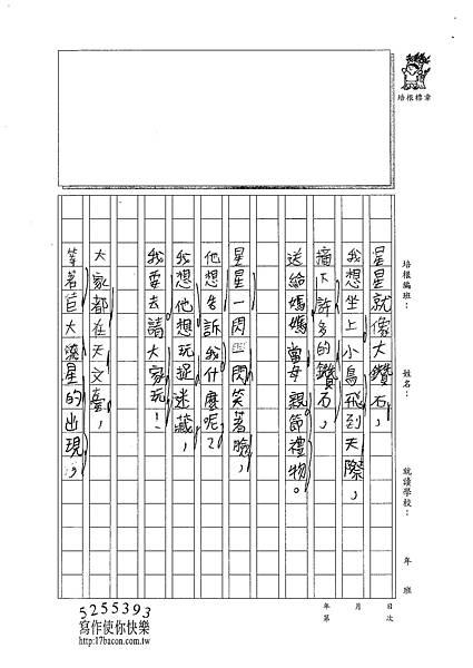 101W4301陳宥均 (2)